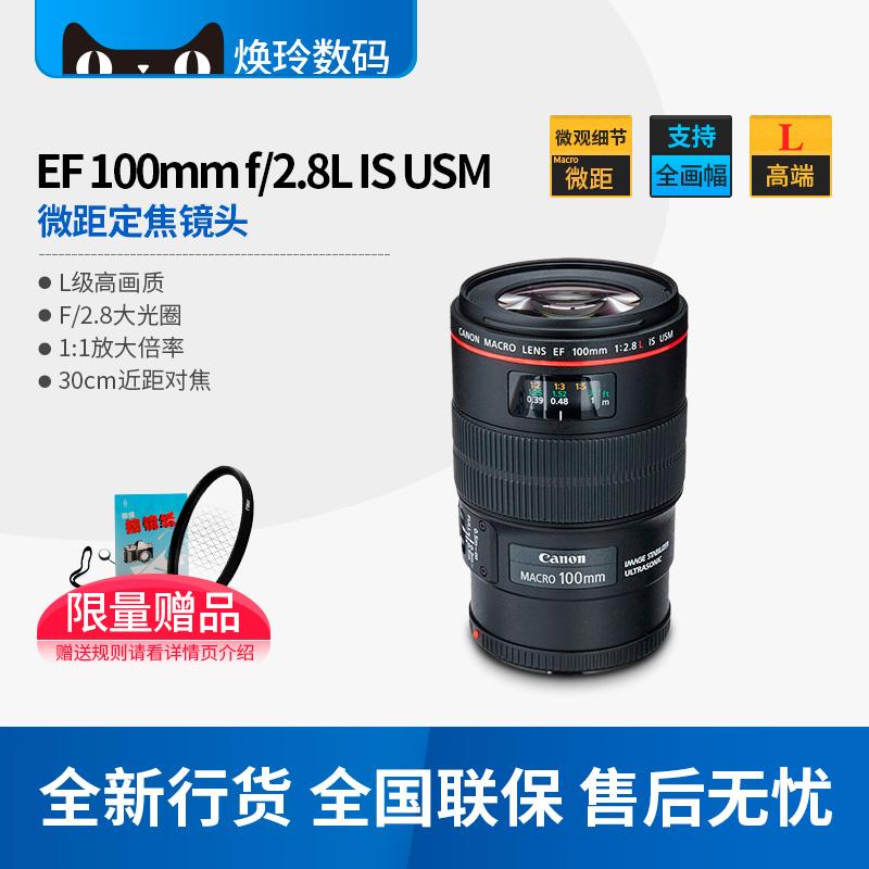 佳能100微距 EF 100mm f-2.8L IS USM 新百微 红圈单反镜头 正品