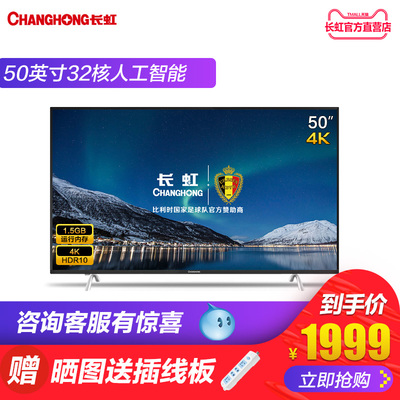 Changhong-长虹 50A3U 50英寸led智能4K网络平板液晶电视机48 55