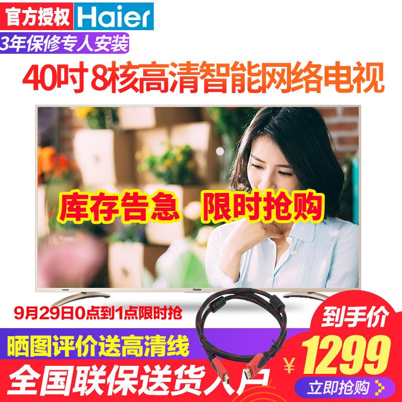 Haier-海尔 LE40A31 40吋8核高清智能网络电视液晶平板彩电LED42