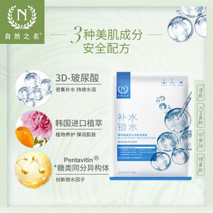 自然之名玻尿酸水润保湿面膜补水舒缓修护收缩毛孔女学生正品