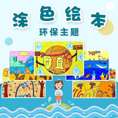 名称:儿童自制绘本手工diy涂色作业材料 水资源环保主题保护地球手图片