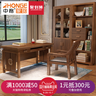 中格新中式书桌台式家用电脑桌简约老板办公桌实木写字台书房家具