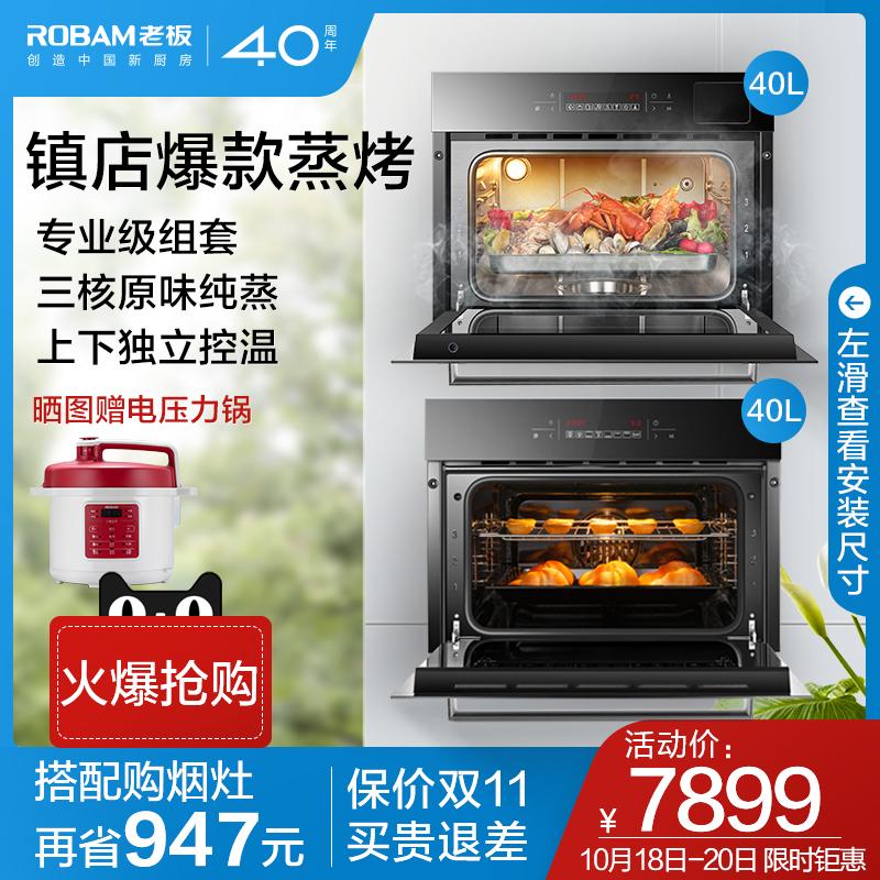 老板R073X+S273X嵌入式蒸箱烤箱家用大容量蒸烤套餐专业版旗舰款