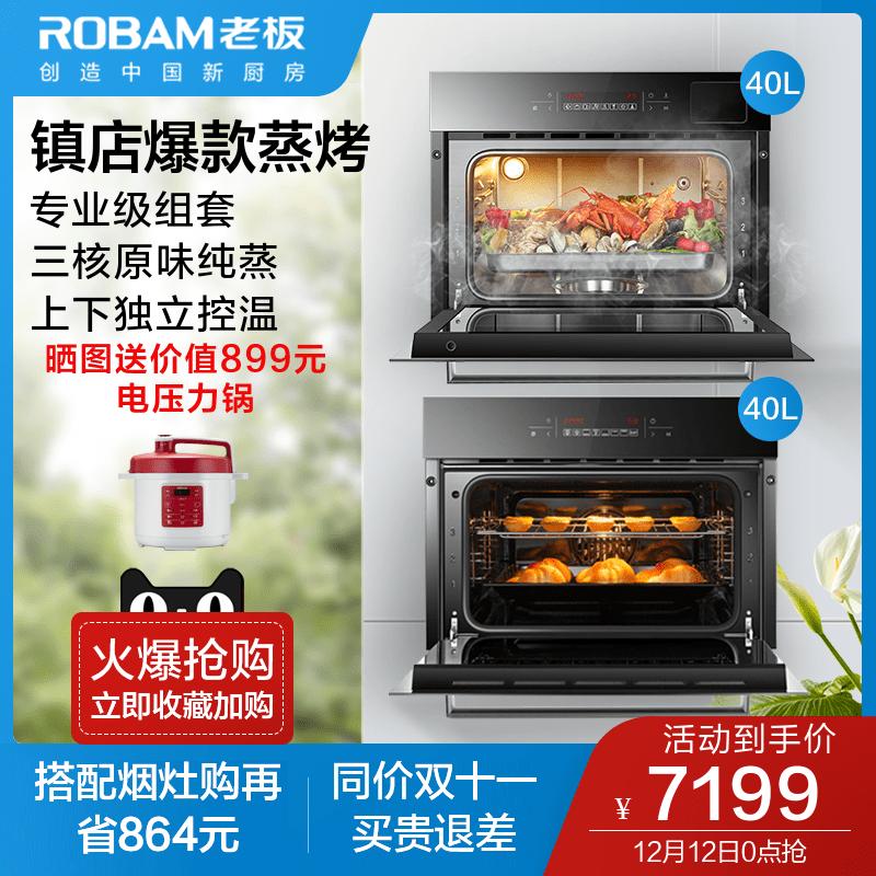 老板R073X+S273X嵌入式蒸箱烤箱家用大容量蒸烤套餐专业版旗舰店