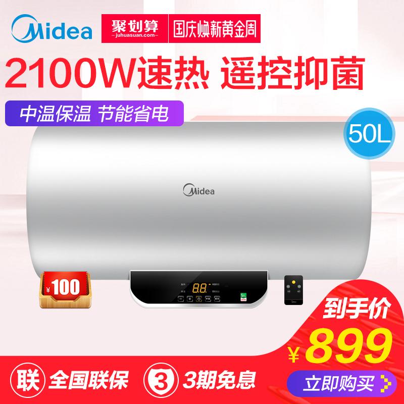Midea-美的 F50-15WB5(Y)电热水器50升储水式家用卫生间洗澡