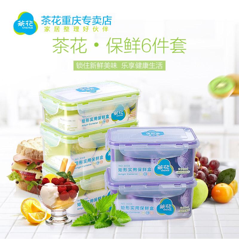 茶花保鲜盒塑料微波炉透明密封盒加厚冰箱保鲜盒套装冰箱储物盒套