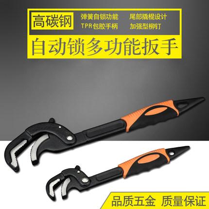 艾瑞泽万能扳手德国管钳工具套装活动万用快速多功能板手开口板子