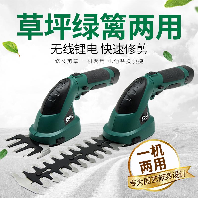 伊司达小型多功能充电式除草剪草电动家用绿篱剪修枝割草机