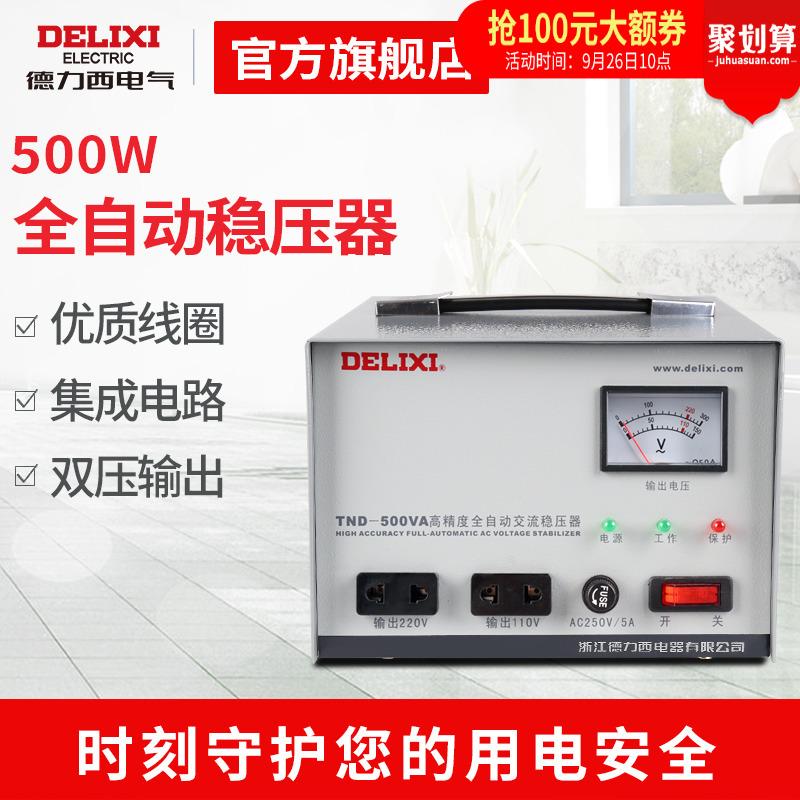 德力西稳压器 全自动500wTND-0.5K 电脑电视冰箱家用交流单相稳压