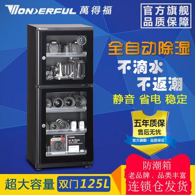 万得福摄影器材单反相机镜头电子除湿干燥箱防潮箱柜 AD-129CH