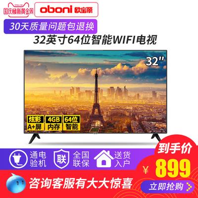 Changhong-长虹 32T8S 欧宝丽32英寸网络智能wifi彩电液晶电视机