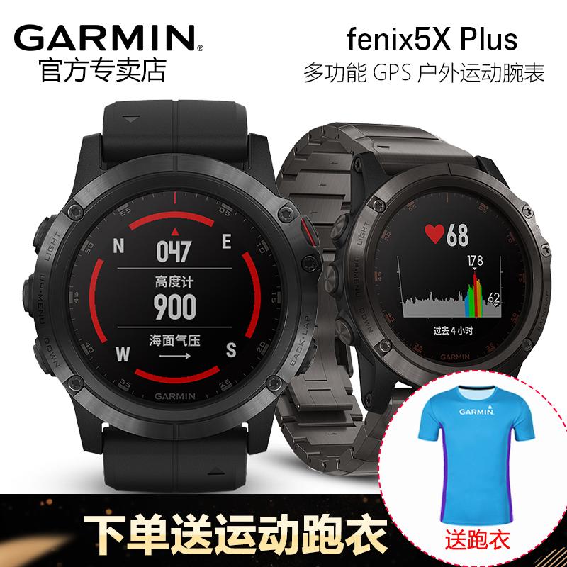 Garmin佳明fenix5X+ Plus飞耐时5X音乐GPS户外多功能运动手表旗舰