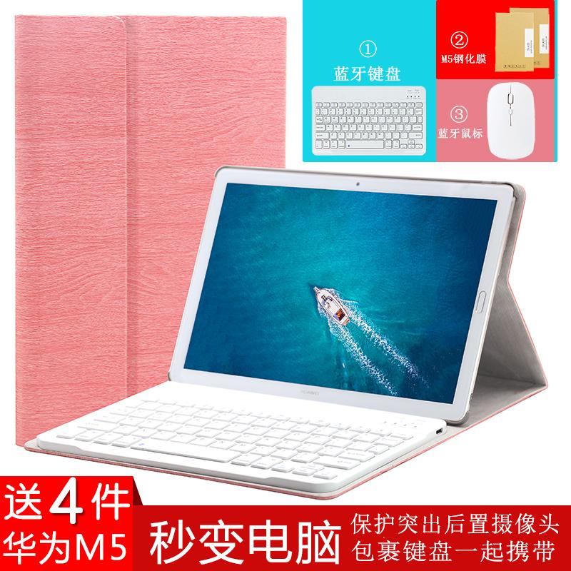 华为M5平板保护套10.8寸超薄键盘皮套8.4寸m5 Pro平板电脑防摔套