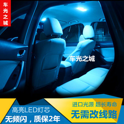 FAW Pentium B50 X80 X40 Refit Decorative led Reading Light Interior Lights Indoor Lights Car Roof Light Bulbs