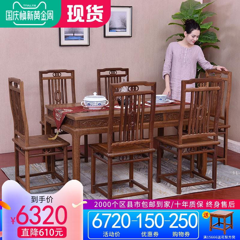 仙铭红木鸡翅木餐桌新中式实木仿古家用餐厅吃饭桌子长方形桌组合