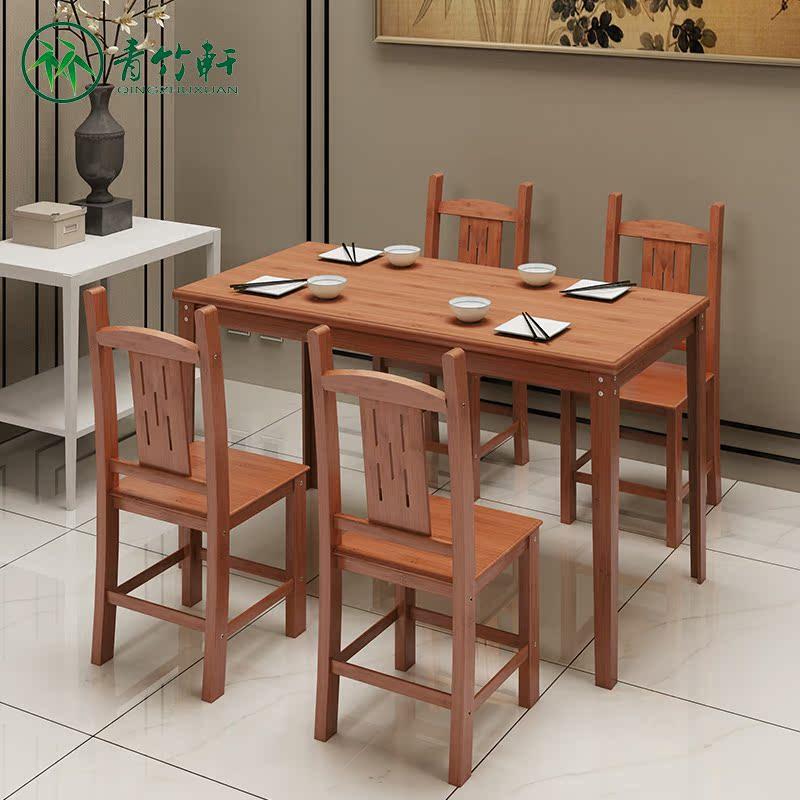 青竹轩餐桌桌椅QZX05696