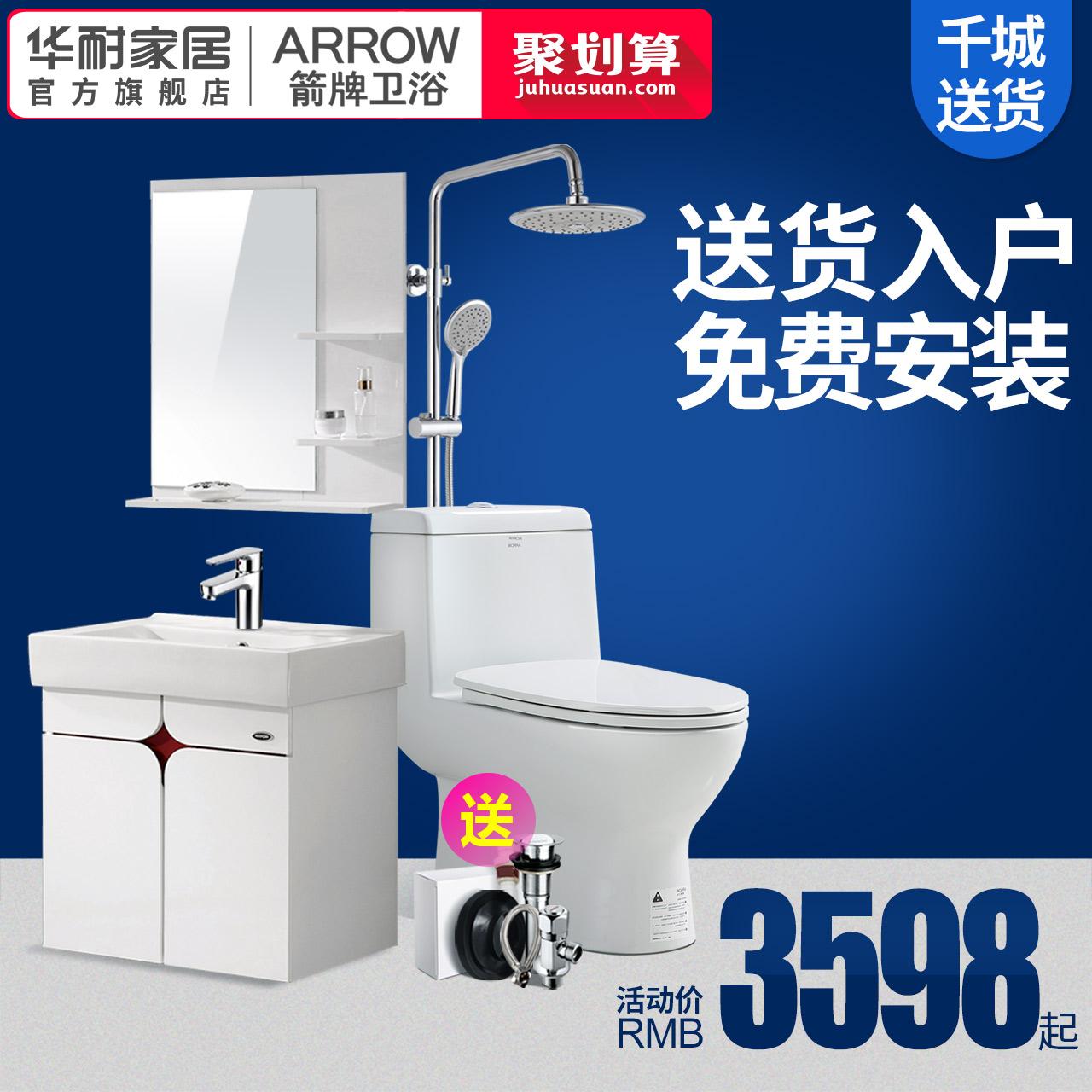 箭牌卫浴套餐 浴室柜组合卫生间洗脸洗手盆柜面盆柜组合花洒套装