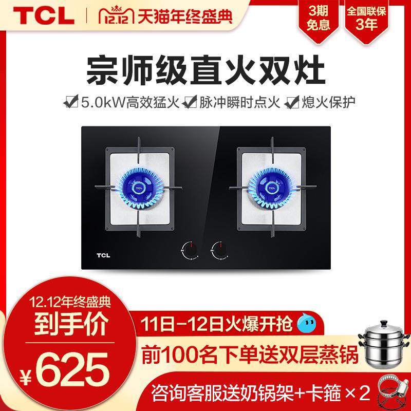 TCL 5602B 5.0kW大火力燃气灶双灶天然气液化煤气炉家用灶具面板