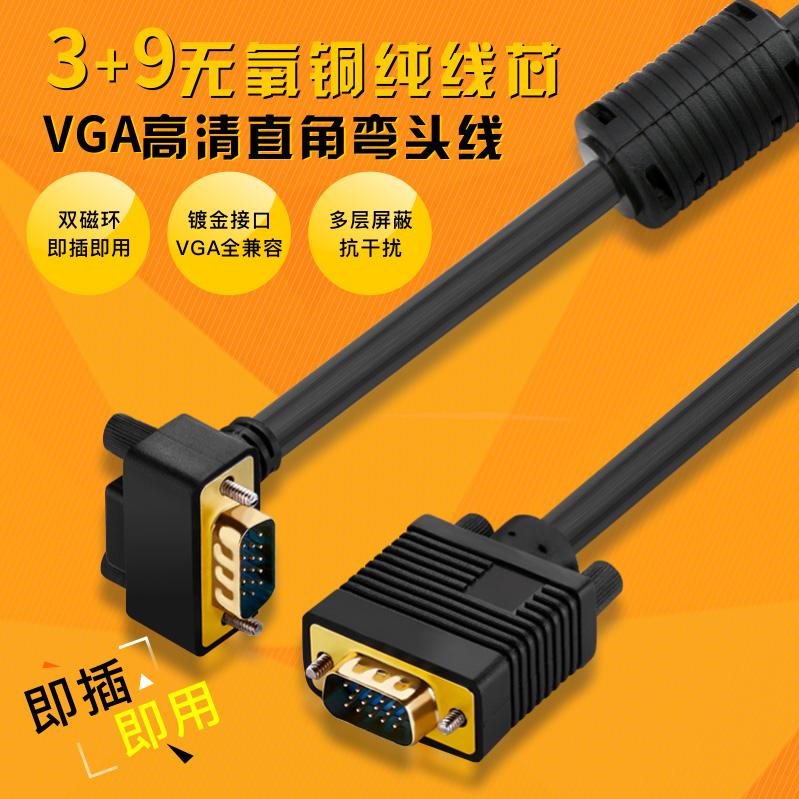 VGA接口弯头线VGA直角线电脑主机显示器线90度弯头vga线弯头