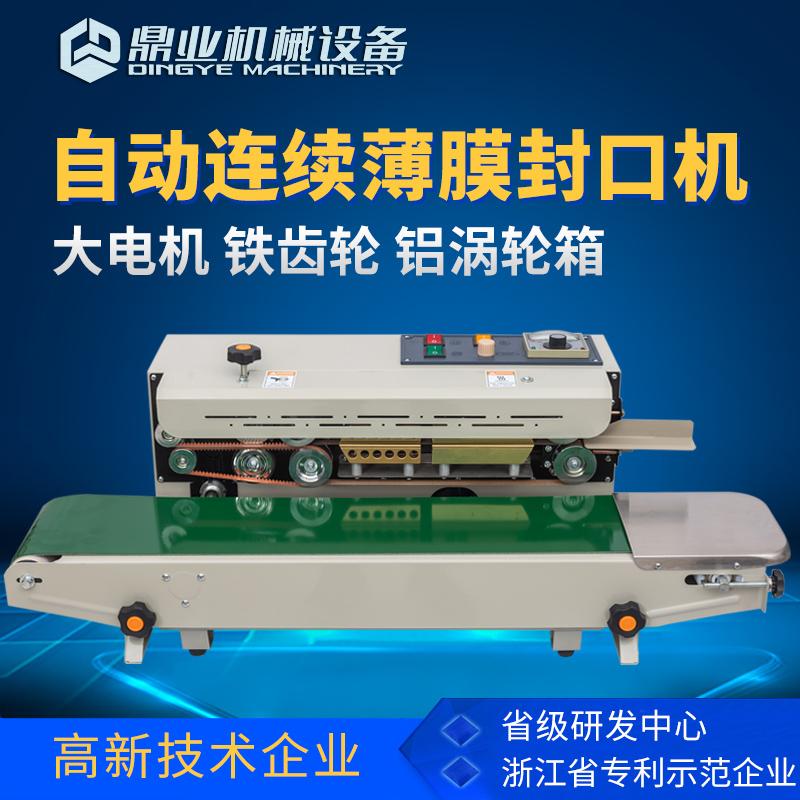 鼎业900自动连续封口机 连续自动封口机 塑料袋薄膜封口机