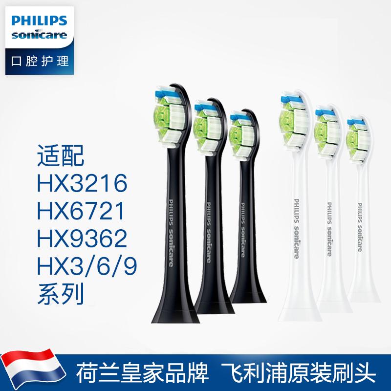 飞利浦电动牙刷头HX6063适用钻石牙刷 HX9362-HX9352-HX6730-3216