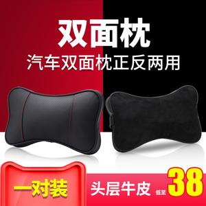 汽车头枕车用护颈枕创意双面枕靠枕真皮颈枕一对车内枕头车载用品