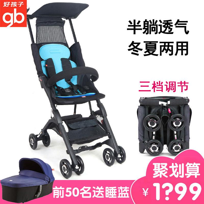 好孩子口袋车pockit2S T可半躺超轻便携婴儿推车折叠登机宝宝伞车