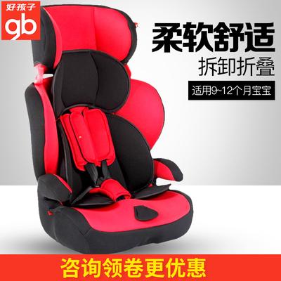 好孩子儿童安全座椅 婴儿汽车安全座椅CS901宝宝车载坐椅9月-12岁