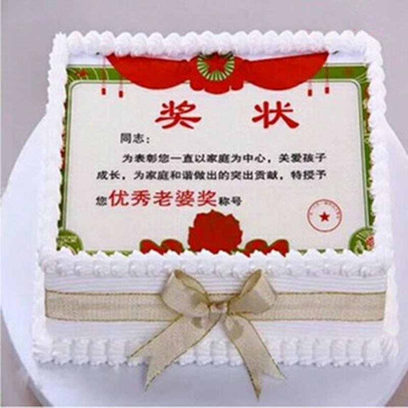 北京同城蛋糕个性创意定制数码照片好母亲父亲节奖状鲜奶生日蛋糕_7折图片