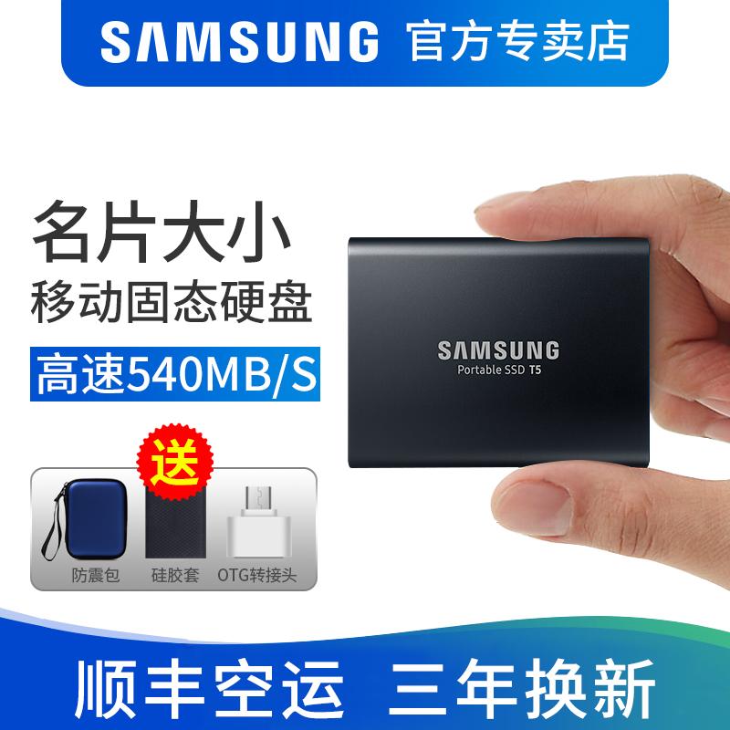 三星T5移动固态硬盘MLC颗粒1TB高速USB3.1手机电脑两用1T苹果笔记本macbook外接硬盘SSD加密1000G