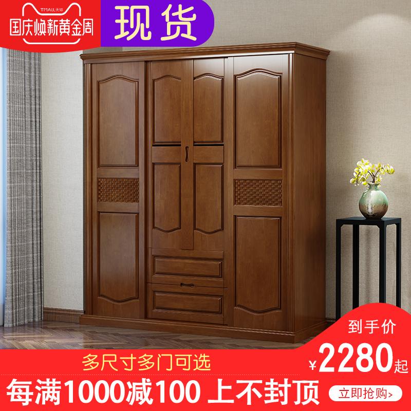 新中式实木衣柜二三四五六门对开经济型234推拉门大衣橱卧室家具