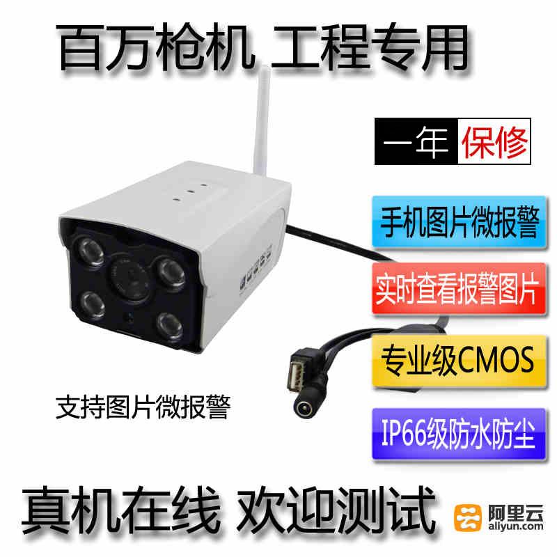 免费云存储无线监控摄像头wifi远程手机报警高清室外防水一体储存