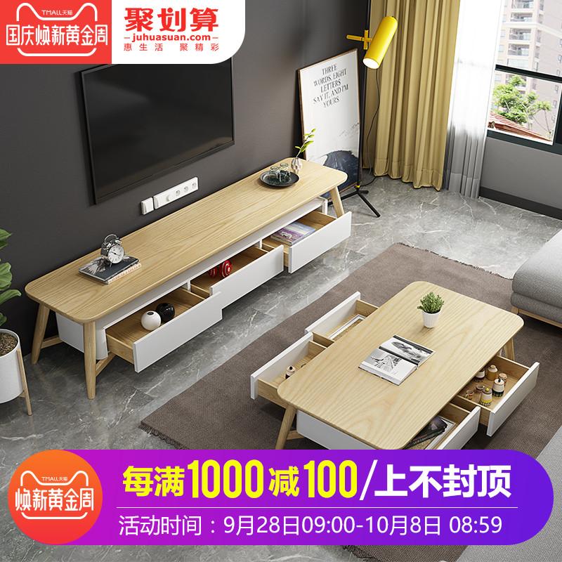 北欧家具客厅成套组合小户型现代简约经济型实木组合茶几电视柜