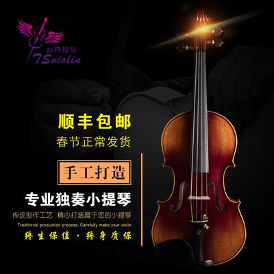 台氏2018经典纯手工整板小提琴虎纹儿童演奏级专业级成人乐器