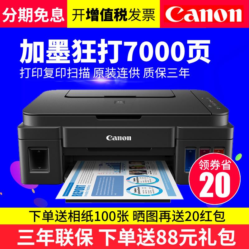 佳能G2800彩色喷墨连供打印机 一体机 文档家用照片打印复印扫描多功能一体机学生办公商用原装连供A4三合一