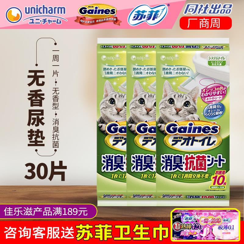 日本进口佳乐滋猫尿垫加厚除臭 30片抗菌宠物尿垫猫砂盆专用尿布
