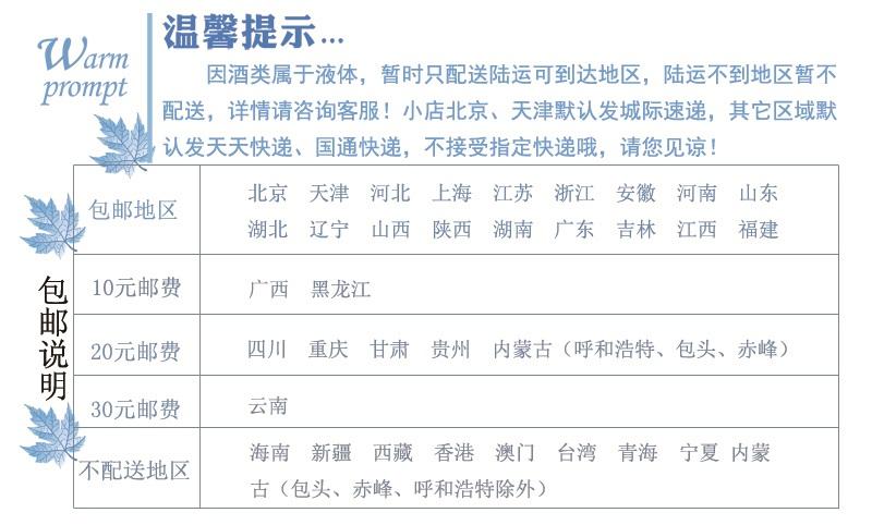 慧丰鼎誉酒类专营店_教士品牌产品评情图