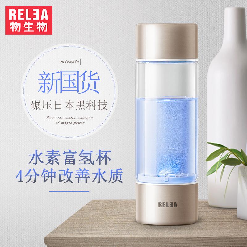 物生物富氢水素水杯 日本氢氧分离养生高浓度负离子电解器随手杯