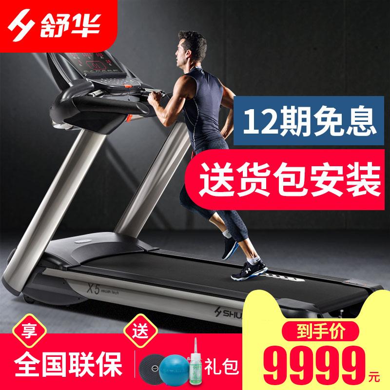 舒华跑步机家用款X5商用减震健身房专用室内静音大型SH-T5517I
