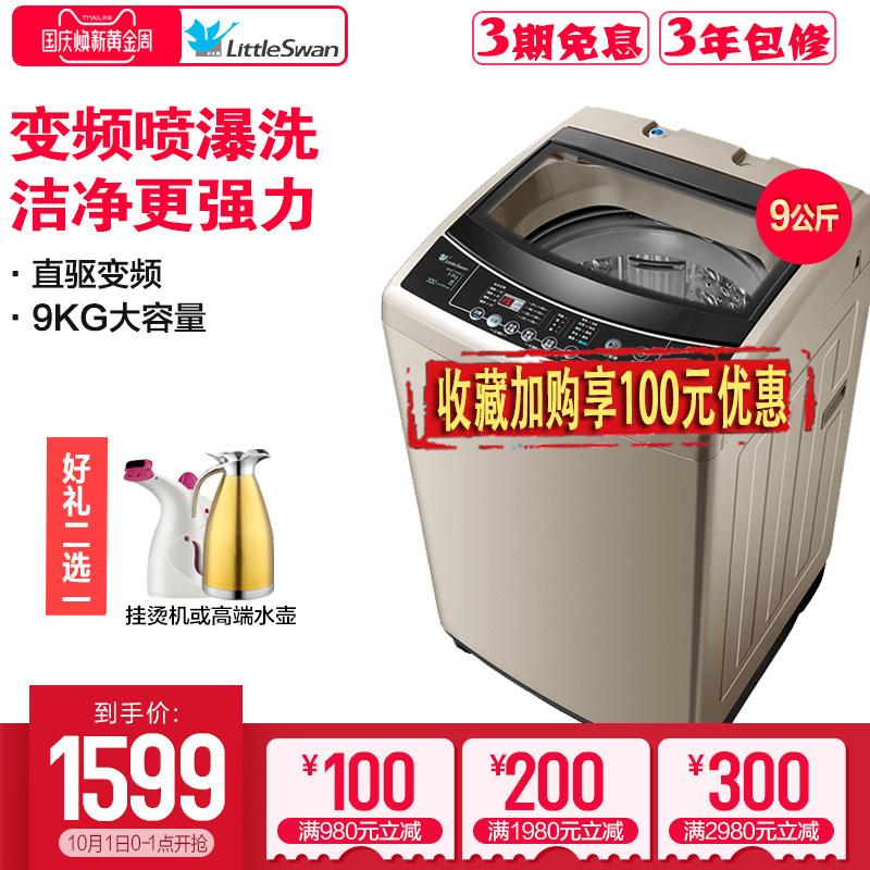 小天鹅9公斤kg大容量变频波轮家用全自动洗衣机包邮TB90VT716DG