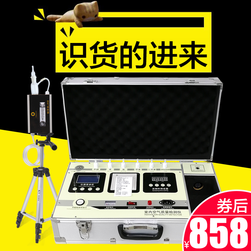 ~德耳斯测甲醛检测仪器专业免费扫雷避雷红包软件测量室内空气质量pm2.5测试仪盒
