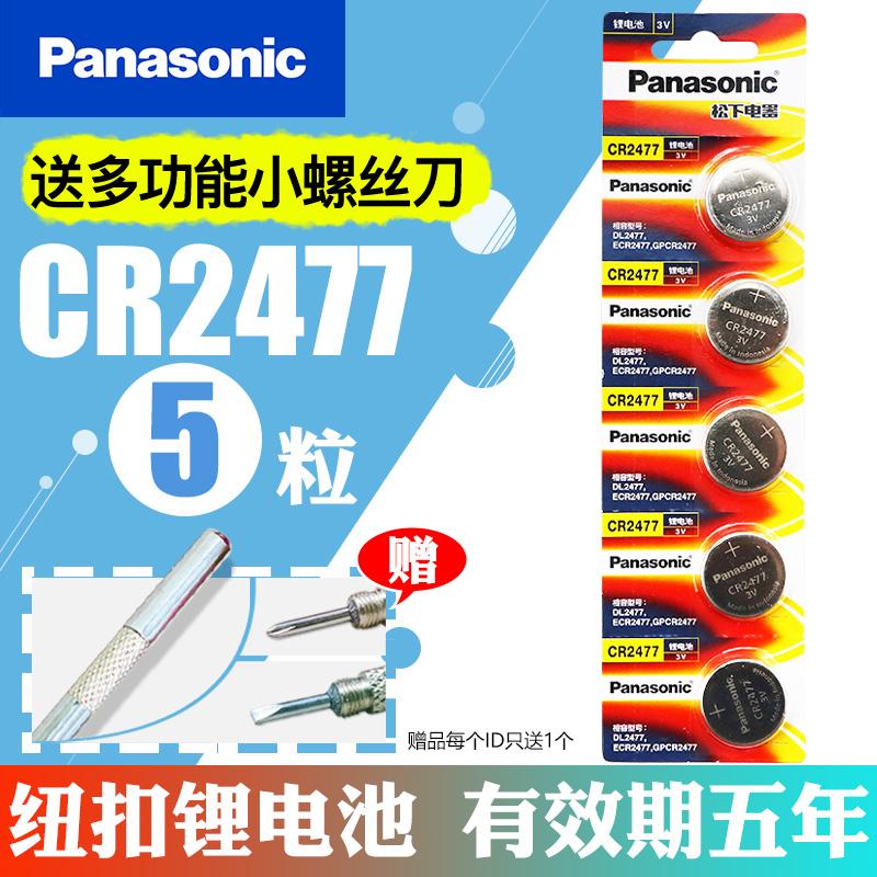 松下CR2477纽扣电池3V锂离子2477焊角电池T型仪器仪表进口钮扣5粒 电饭煲锅数显胎压监测器智能马桶电池 5粒