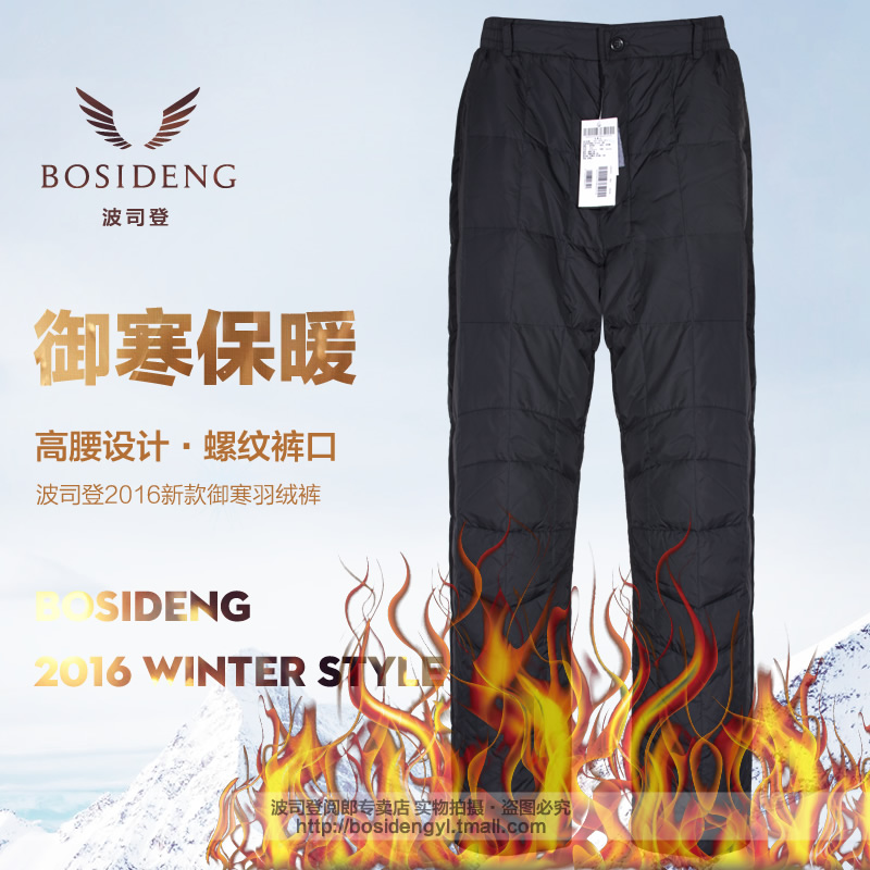 Утепленные штаны Bosideng B1601619