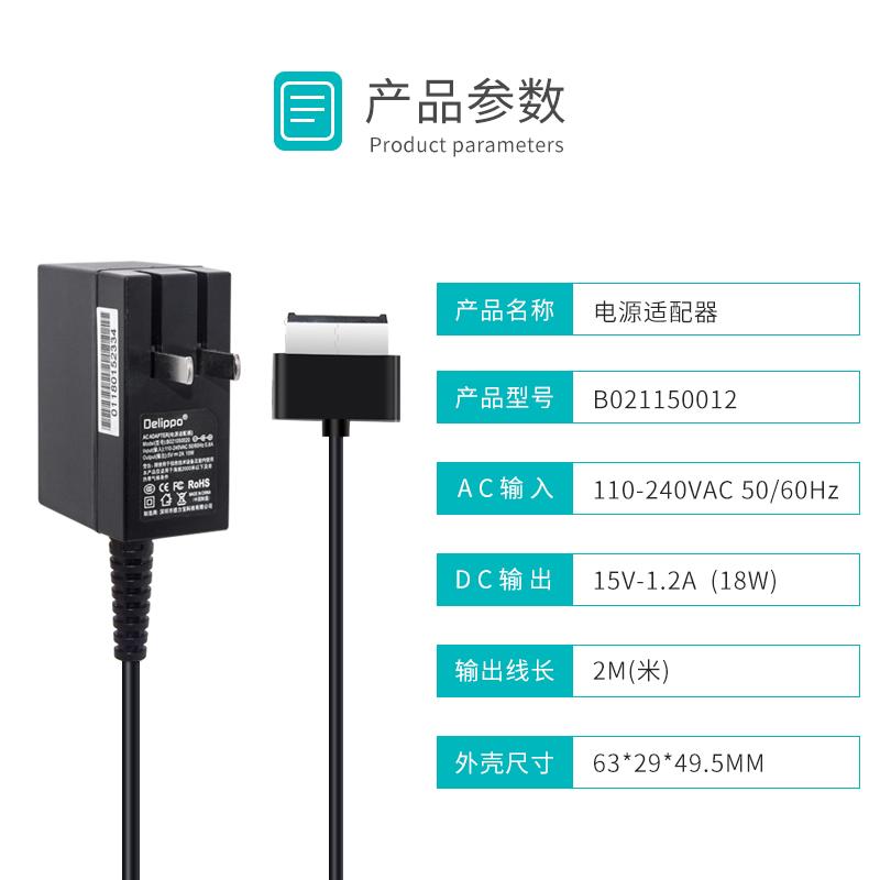 华硕TF101 TF201 TF300 TF700T SL101平板电脑充电器线电源适配器