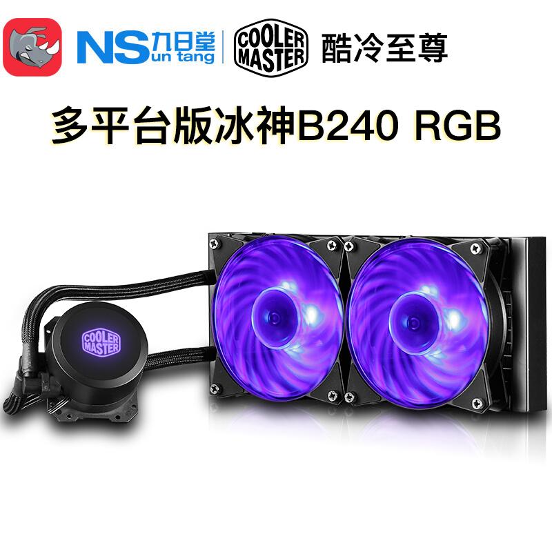 酷冷至尊(Cooler Master)冰神B240 RGB版 台式机水冷cpu散热器