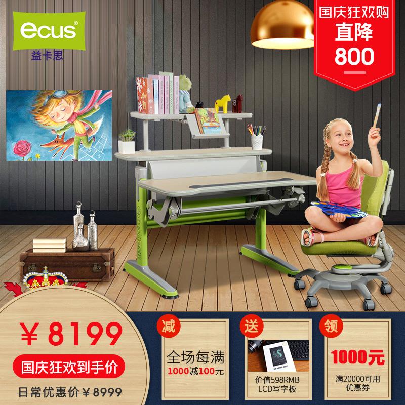 ecus益卡思儿童学习桌椅套装进口可升降学生桌家用小孩书桌写字台