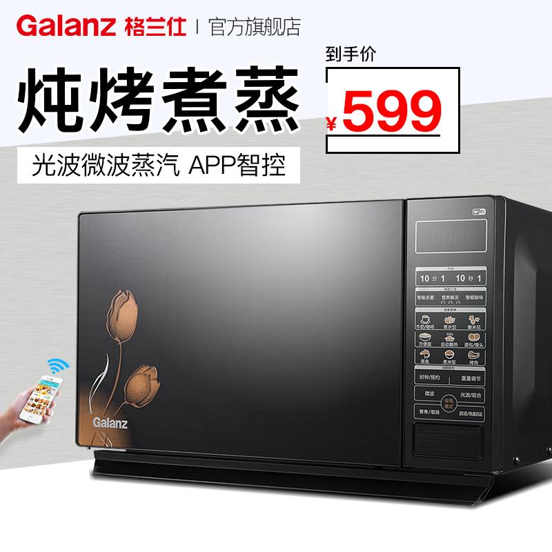 Galanz/格兰仕 HC-83303FB 微波炉光波炉23L智能蒸汽平板一级能效