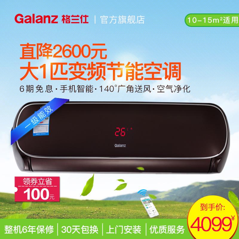 格兰仕智能空调kfr26gw/rzdi2e151(1)