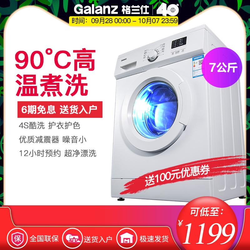 格兰仕滚筒洗衣机全自动家用宿舍小型节能洗脱一体7公斤洗衣机