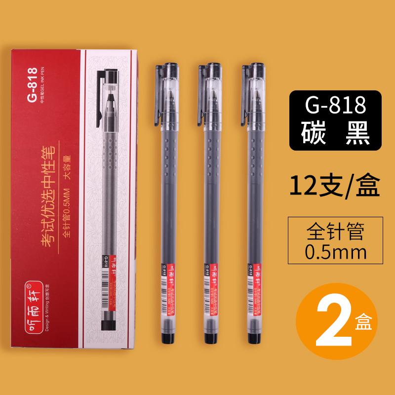 听雨轩 G828 办公中性笔签字笔0.5mm 24支